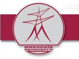 """ПАО """"Николаевоблэнерго"""""""